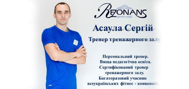 Асаула_Сергей_