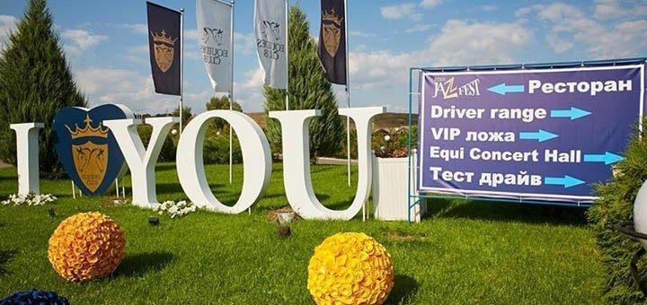 Шикарный Новый Год в загородном комплексе «Equides Club» с шоу программой и праздничным столом