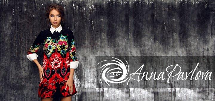 Скидка 20% на весь ассортимент в интернет-магазине женской одежды Anna Pavlova