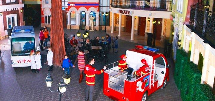 Билеты на посещение детского парка профессий «Кидландия»