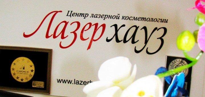 Скидка до 50% на лазерную эпиляцию «Золотой Стандарт» в «Лазерхауз» и «EpilClub»