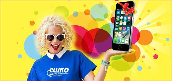 Скачайте бесплатный пробный урок, и выиграйте Apple iPhone!