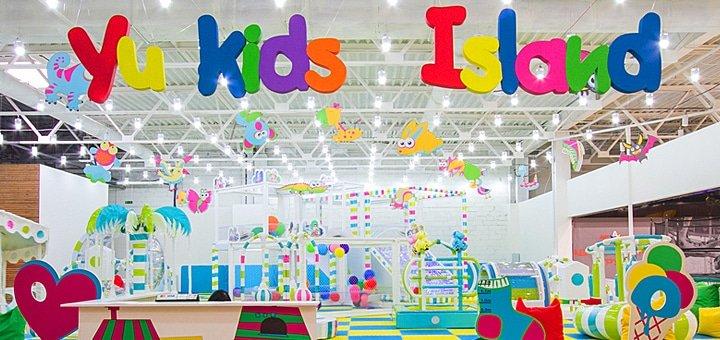 Входной билет или празднование детского дня рождения в японском развлекательном городке «Yu kids island»!