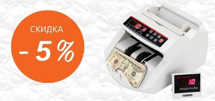 Скидка 5% на покупку счетчика с ультрафиолетовой детекцией
