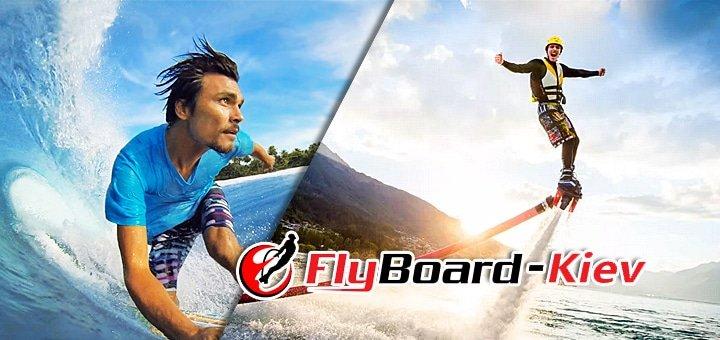Полет на флайборде с инструктажем + съемка полета на камеру GoPro от компании «FlyBoard-Kiev»!