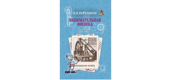 Скидка -15% на книги известного математика и физика Якова Перельмана