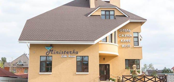 От 2 дней отдыха с питанием и сауной в гостиничном комплексе «Ministerka Lake House» под Киевом
