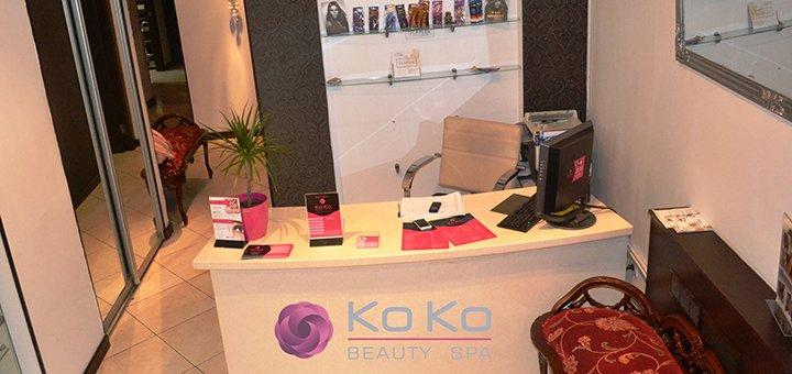 Подарочные сертификаты на SPA-программы в салоне красоты «Koko Beauty SPA»