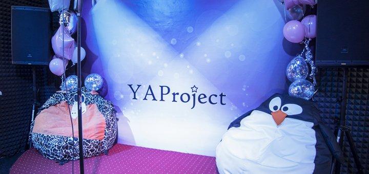До 12 групповых занятий в вокальном ансамбле или по актерскому мастерству в студии «YAProject»