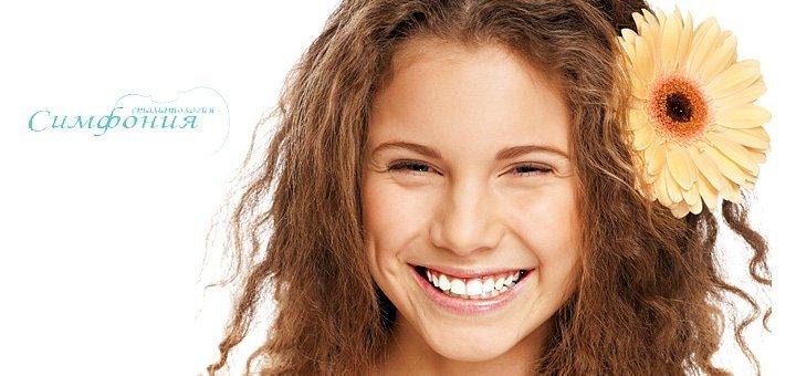 Профессиональная ультразвуковая и Air-Flow чистка зубов для одного или двоих в клинике «Симфония»!