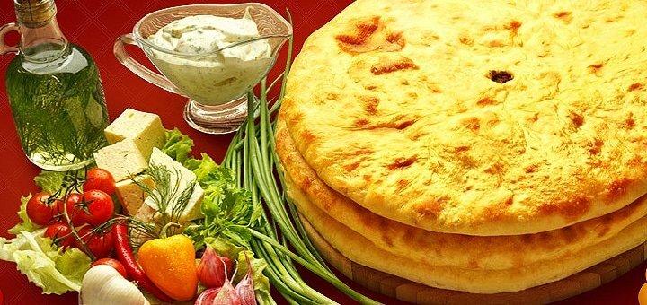 Скидка 50% на осетинские пироги от службы доставки «Вкус Кавказа»