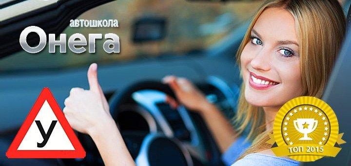 Полный теоретический и практический экспресс, стандарт или бизнес-курс вождения категории «В» в сети автошкол «Онега»!