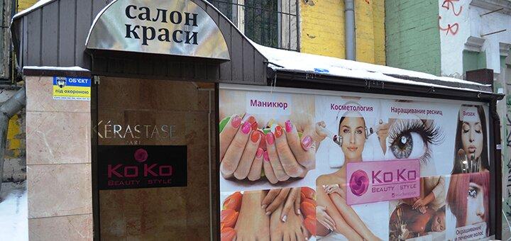 Романтическая SPA-программа «Love is» в салоне красоты «Koko Beauty Spa»