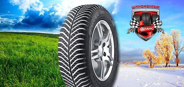 Шиномонтаж 4 колес разного радиуса для любого авто в Автоцентре «Баланс» всего от 99 грн.!