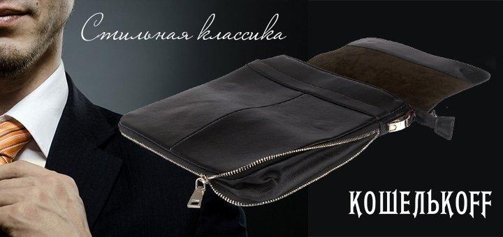 """Скидка 20% на все мужские сумки от интернет-магазина """"Koshelkoff""""!"""