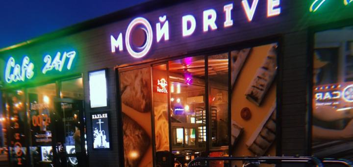 Мини-пирог и лимонад в автокафе «Мой Drive»
