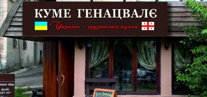 2 хачапури в в ресторане украинской и грузинской кухни «Куме Генацвале»