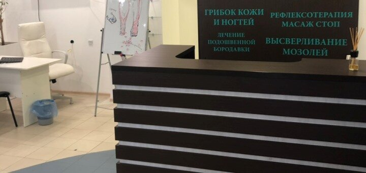 До 3 сеансов медицинского педикюра с консультацией подолога в центре «PODO PRACTICE»
