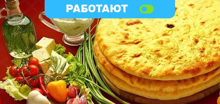 Скидка 50% на все меню пирогов от службы доставки «Вкус Кавказа»