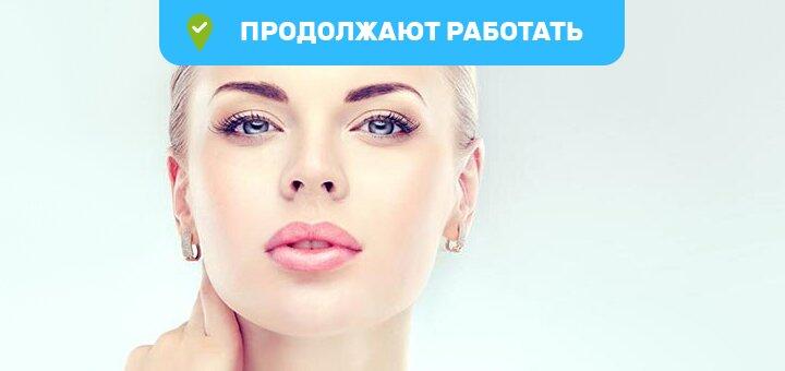 Скидка до 54% на контурную пластику губ, подбородка или скул от салона красоты «Шарм»